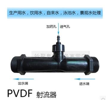 射流器,配套产品,臭氧发生器,臭氧消毒机