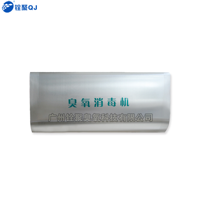 QJ-8004K-10A壁挂式臭氧发生器冷冻食品厂专用